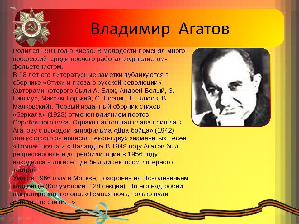 Родился 1901 год в Киеве. В молодости поменял много профессий, среди прочего...