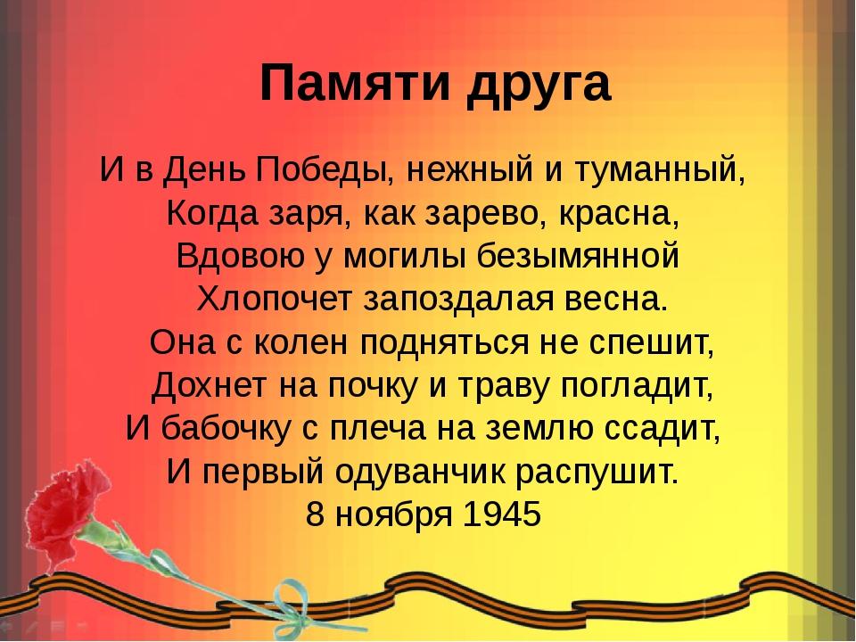 Памяти друга И в День Победы, нежный и туманный, Когда заря, как зарево, кра...