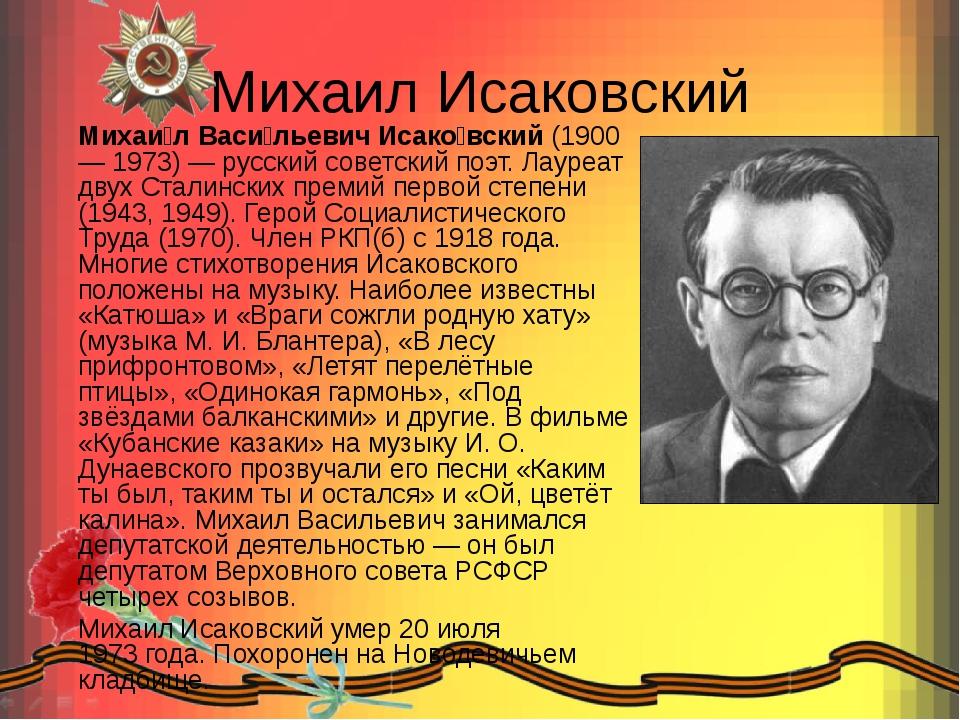 Михаил Исаковский Михаи́л Васи́льевич Исако́вский (1900 — 1973) — русский сов...