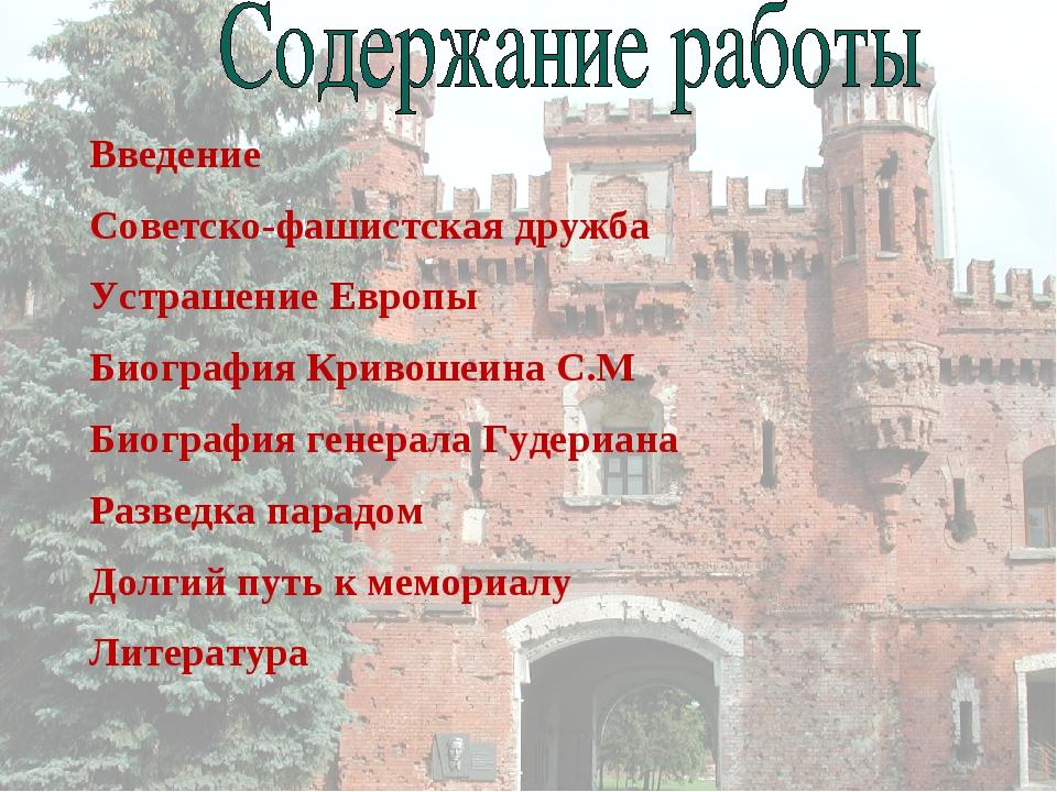 Введение Советско-фашистская дружба Устрашение Европы Биография Кривошеина С....