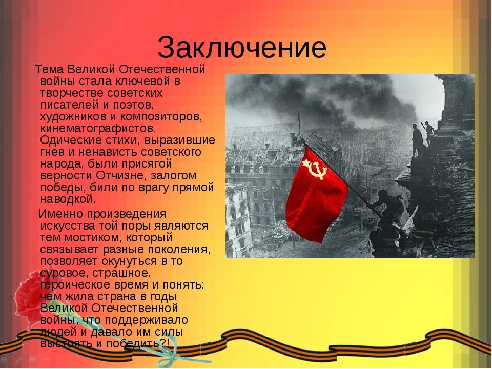 Заключение Тема Великой Отечественной войны стала ключевой в творчестве совет...
