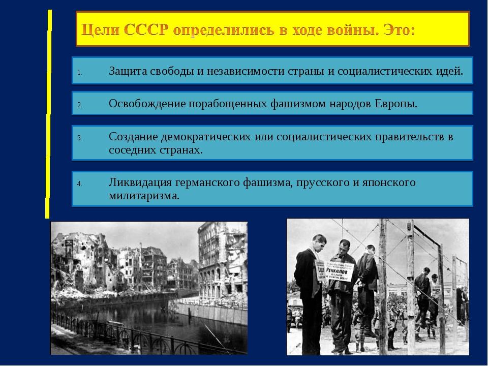 Защита свободы и независимости страны и социалистических идей. Освобождение п...