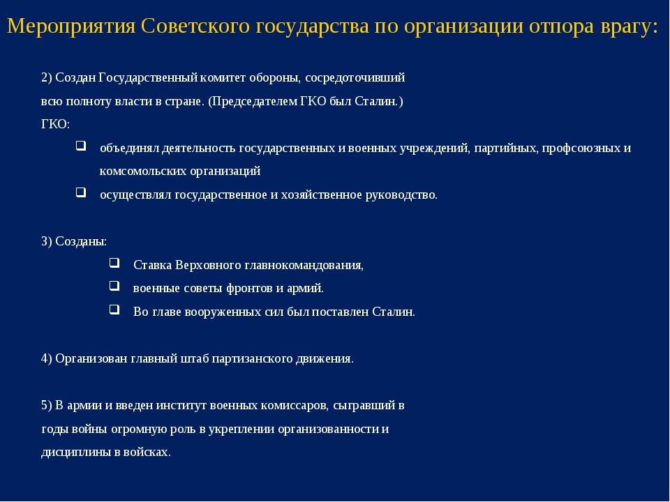 2) Создан Государственный комитет обороны, сосредоточивший всю полноту власти...