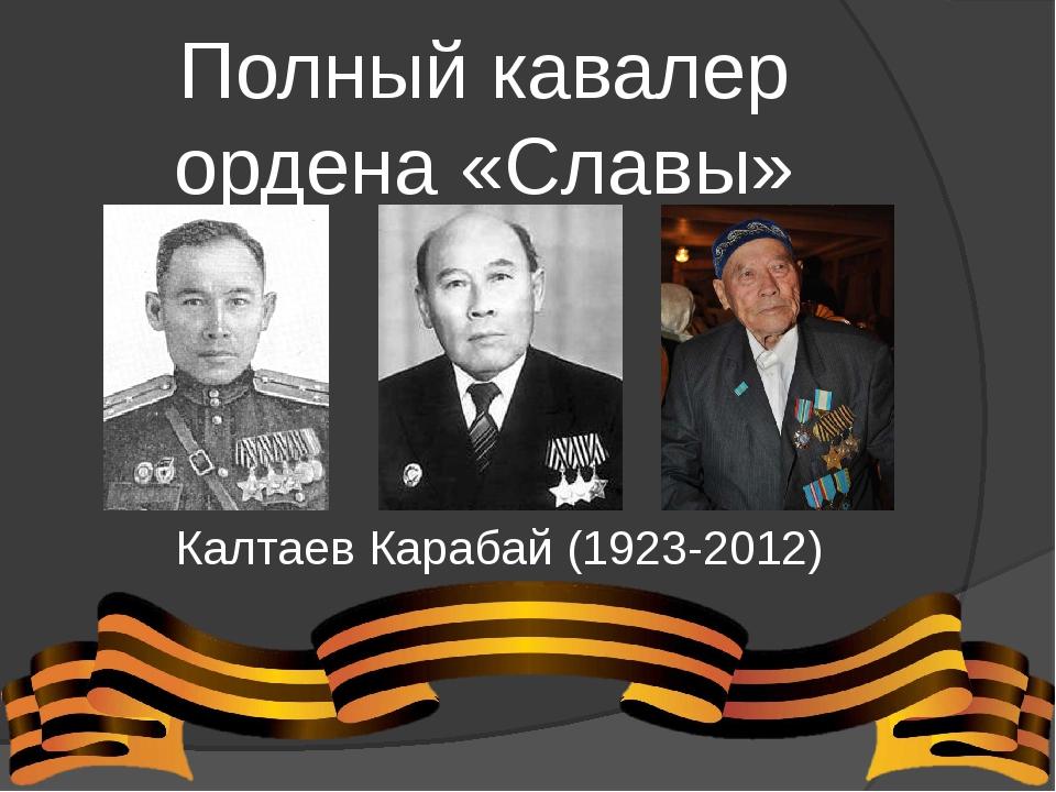 Полный кавалер ордена «Славы» Калтаев Карабай (1923-2012)