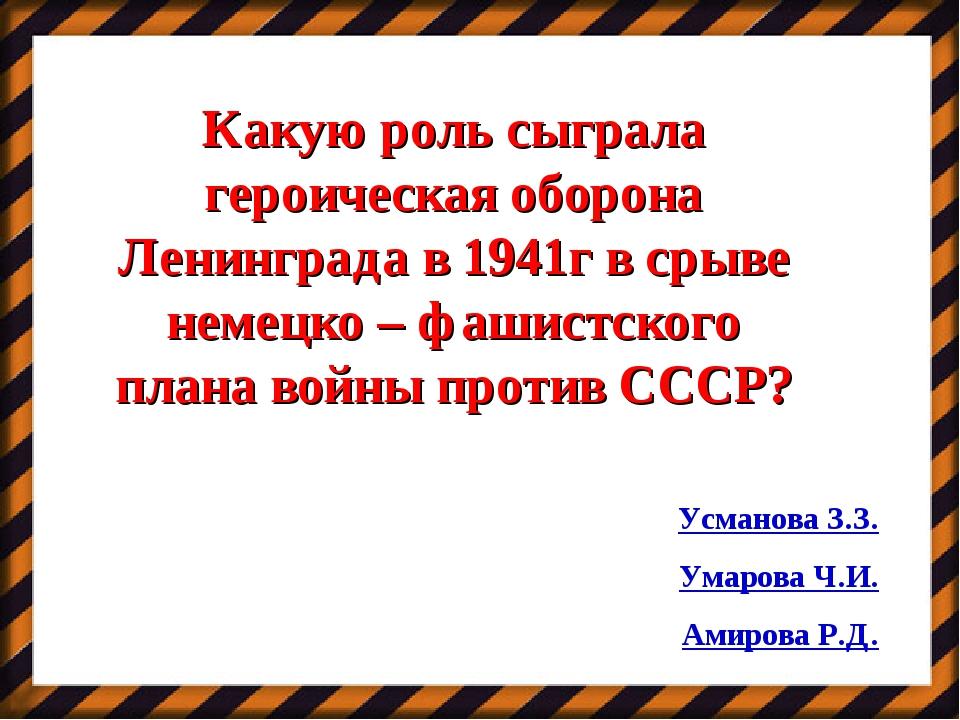 Какую роль сыграла героическая оборона Ленинграда в 1941г в срыве немецко – ф...