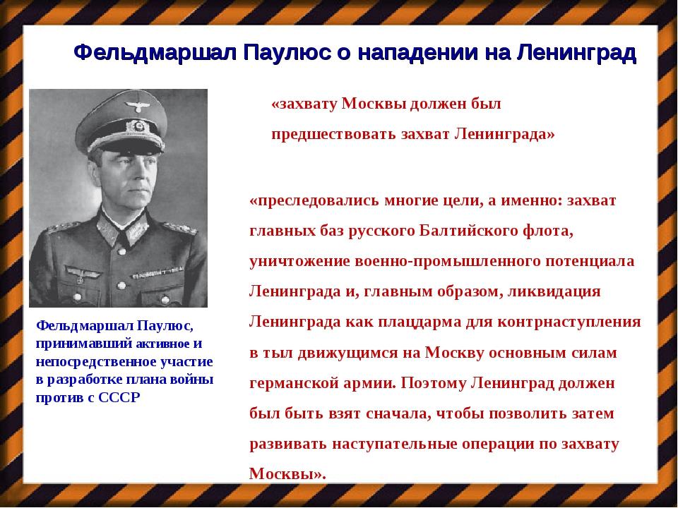 «захвату Москвы должен был предшествовать захват Ленинграда» «преследовались...