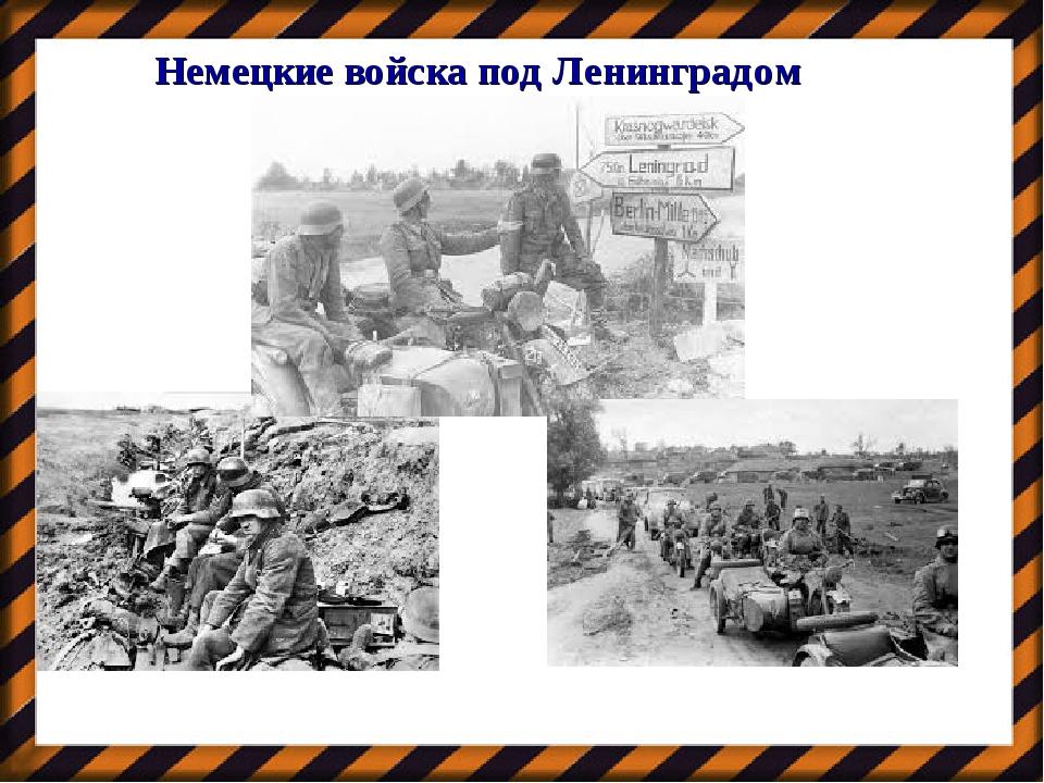 Немецкие войска под Ленинградом
