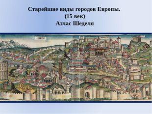 Старейшие виды городов Европы. (15 век) Атлас Шеделя