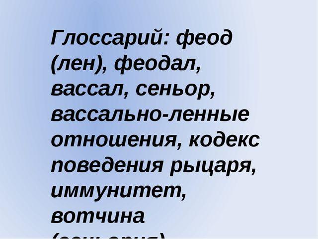 Глоссарий: феод (лен), феодал, вассал, сеньор, вассально-ленные отношения, ко...