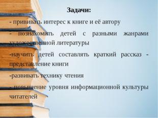 Задачи: - прививать интерес к книге и её автору - познакомить детей с разными