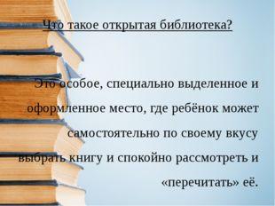 Что такое открытая библиотека? Это особое, специально выделенное и оформленно