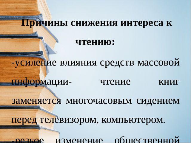 Причины снижения интереса к чтению: -усиление влияния средств массовой инфор...