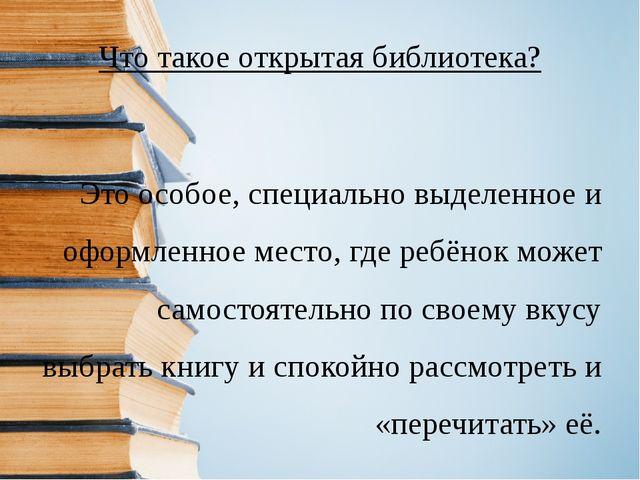 Что такое открытая библиотека? Это особое, специально выделенное и оформленно...