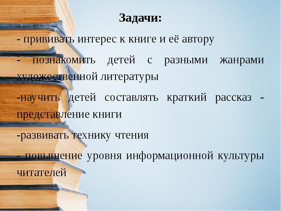 Задачи: - прививать интерес к книге и её автору - познакомить детей с разными...