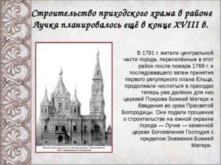 Строительство приходского храма в районе Лучка планировалось ещё в конце XVII