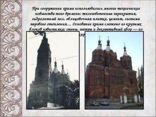 При сооружении храма использовались многие технические новшества того времени