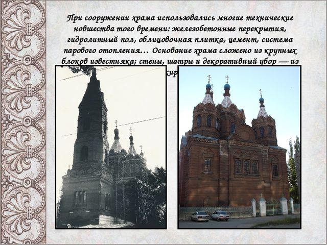 При сооружении храма использовались многие технические новшества того времени...