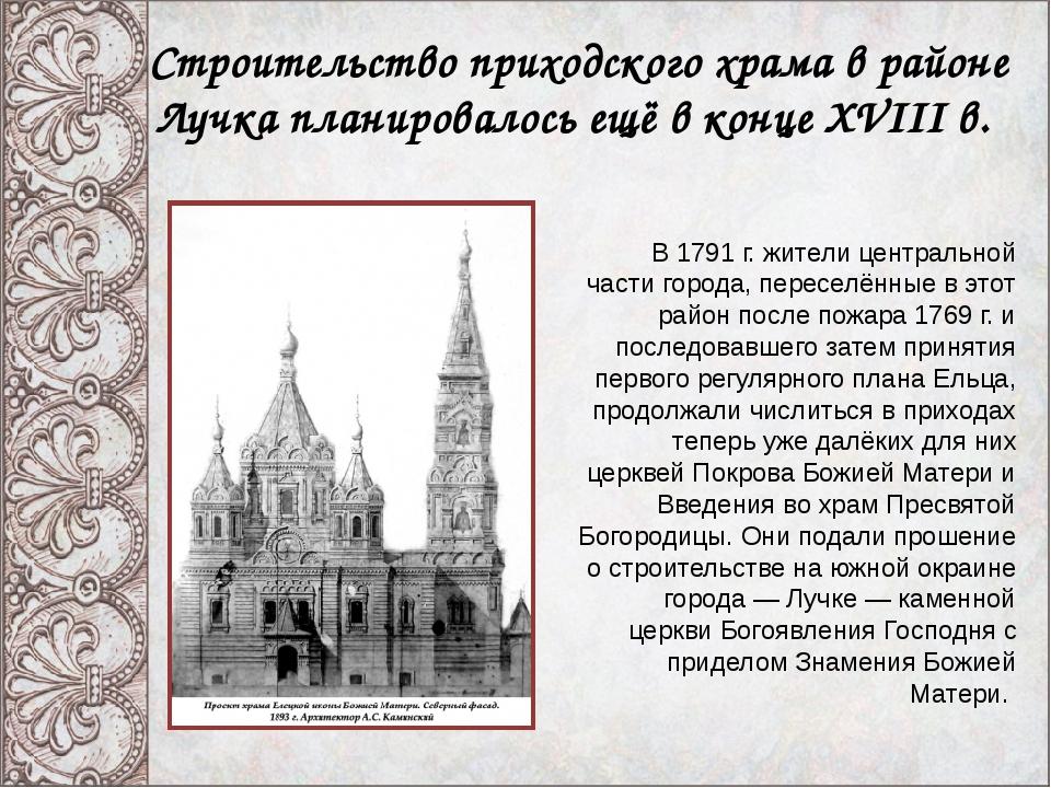 Строительство приходского храма в районе Лучка планировалось ещё в конце XVII...
