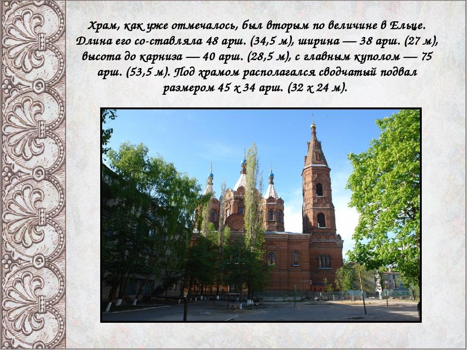 Храм, как уже отмечалось, был вторым по величине в Ельце. Длина его со-ставля...