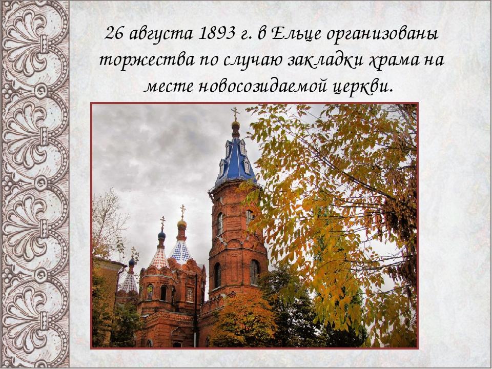 26 августа 1893 г. в Ельце организованы торжества по случаю закладки храма на...
