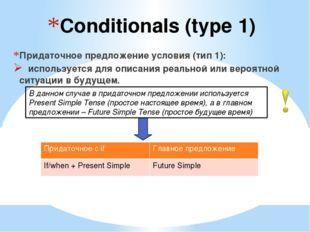 Conditionals (type 1) Придаточное предложение условия (тип 1): используется д
