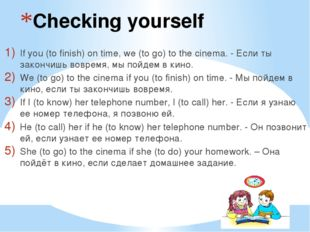 Checking yourself If you (to finish) on time, we (to go) to the cinema. - Есл