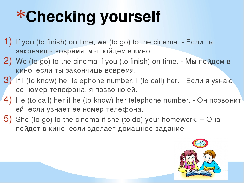 Checking yourself If you (to finish) on time, we (to go) to the cinema. - Есл...