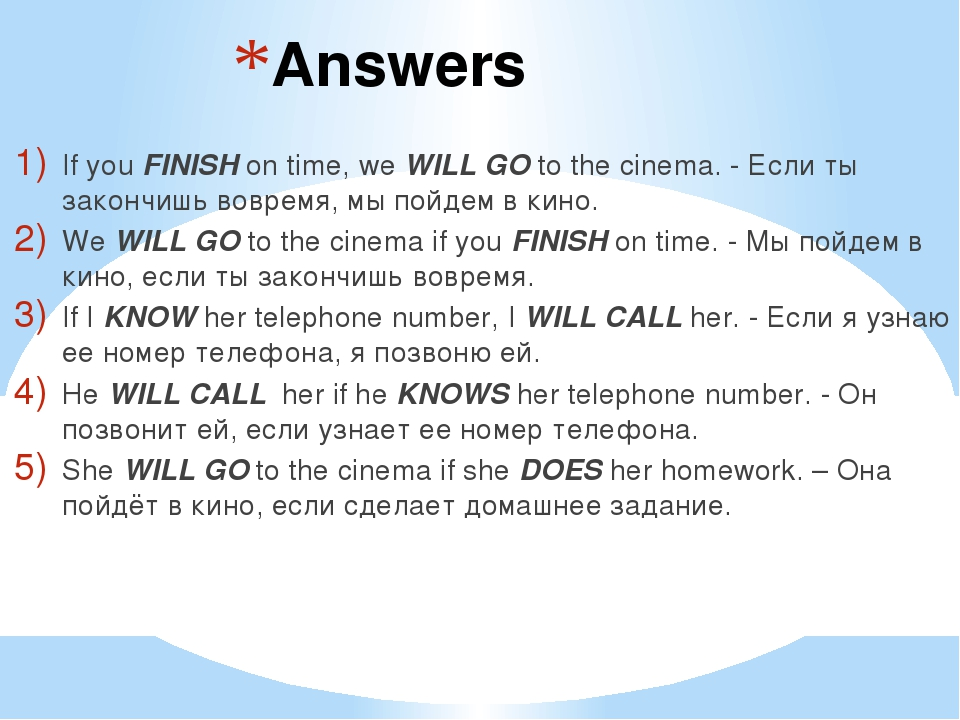Answers If you FINISH on time, we WILL GO to the cinema. - Если ты закончишь...