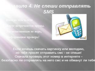 Правило 4. Не спеши отправлять SMS Иногда тебе всети Вдруг встречаются вруны