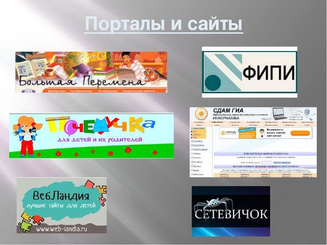 Порталы и сайты