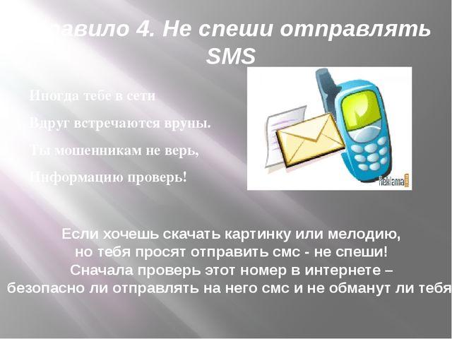 Правило 4. Не спеши отправлять SMS Иногда тебе всети Вдруг встречаются вруны...