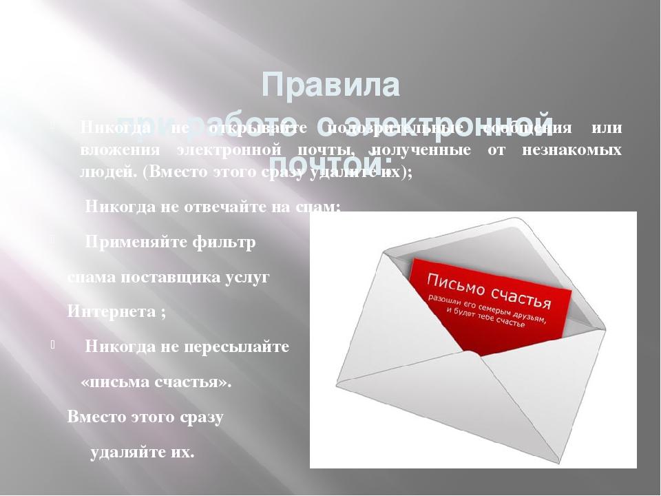 Правила при работе с электронной почтой: Никогда не открывайте подозрительны...