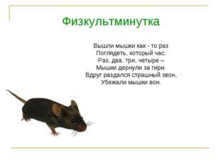 Физкультминутка Вышли мышки как - то раз Поглядеть, который час. Раз, два, тр