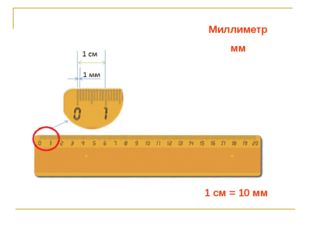 Миллиметр мм 1 см = 10 мм