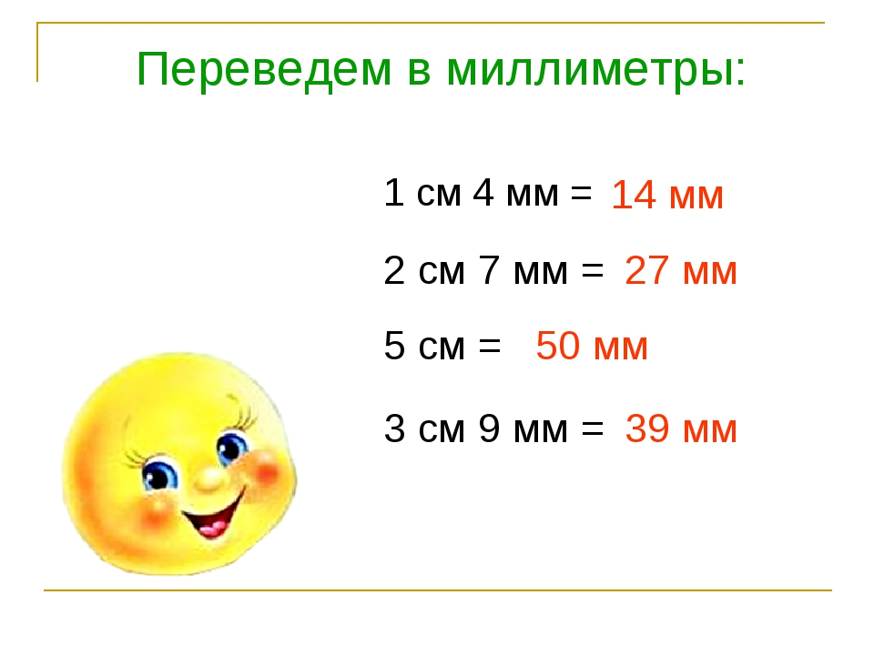 Переведем в миллиметры: 1 см 4 мм = 2 см 7 мм = 5 см = 3 см 9 мм = 14 мм 27 м...