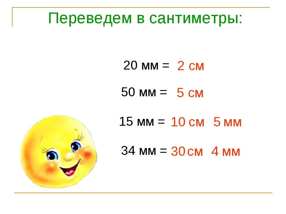 Переведем в сантиметры: 20 мм = 2 см 50 мм = 5 см 15 мм = см мм 10 5 34 мм =...