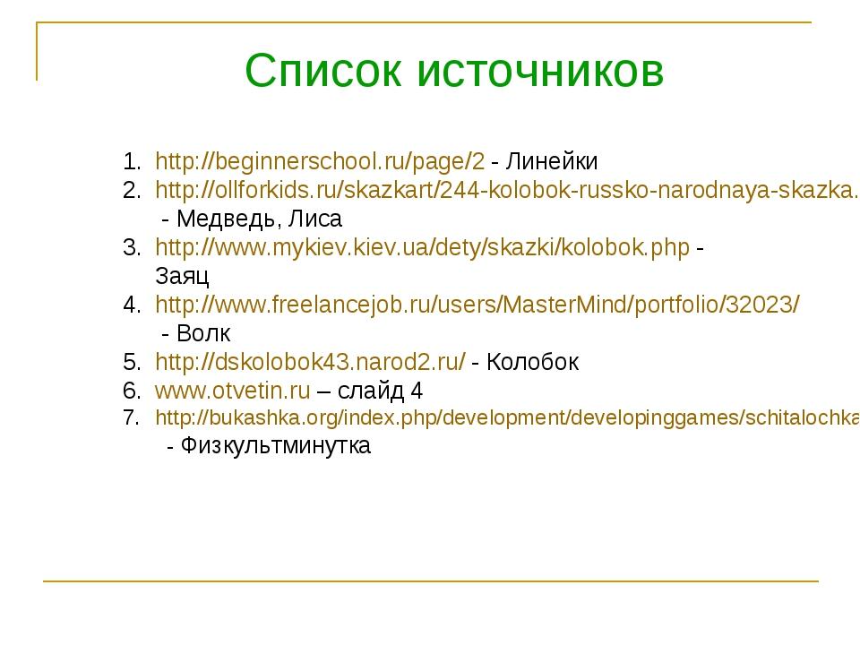 Список источников http://beginnerschool.ru/page/2 - Линейки http://ollforkids...