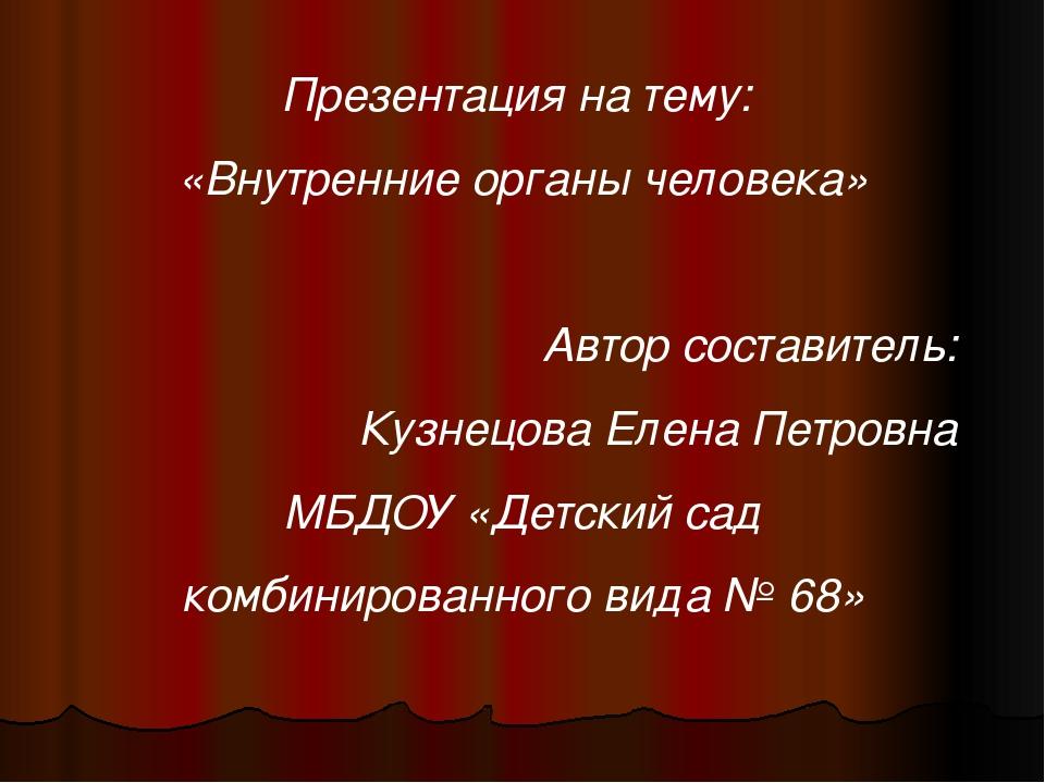 Презентация на тему: «Внутренние органы человека» Автор составитель: Кузнецов...