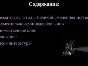 Содержание: Кинематограф в годы Великой Отечественной войны: Документально-хр