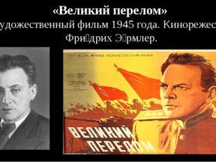 Фильм рассказывает о судьбах тех, кто командовал войсками во времяСталингра