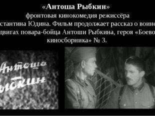 Перед атакой на село, захваченное фашистами, командир решает провести отвлек