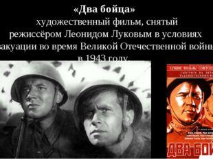 Шёл1941год, год тяжёлых, напряжённых боёв наЛенинградском фронте. Крепкая