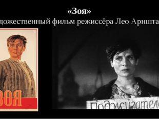 Фильм рассказывает о короткой жизни московской школьницыЗои Космодемьянской