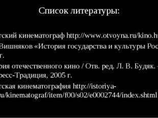 Список литературы: Советский кинематограф http://www.otvoyna.ru/kino.htm С.А.