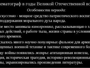 Кинематограф в годы Великой Отечественной войны Особенности периода: Киноиск