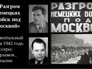 В фильме представленысобытия периода окт. 1941— янв. 1942, рассказывается