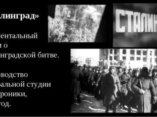 В фильме показаны: общий вид Сталинграда, улицы города, производственные про