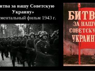 Этотпропагандистский фильмрассказывает о событиях осени 1943 года на южных