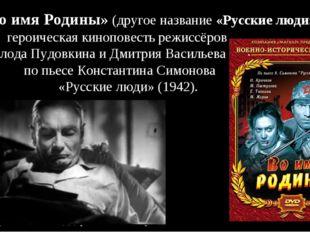 Капитан Сафонов посылает свою возлюбленную, разведчицу Валечку, с заданием в
