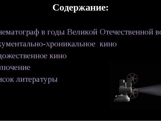 Содержание: Кинематограф в годы Великой Отечественной войны: Документально-хр...